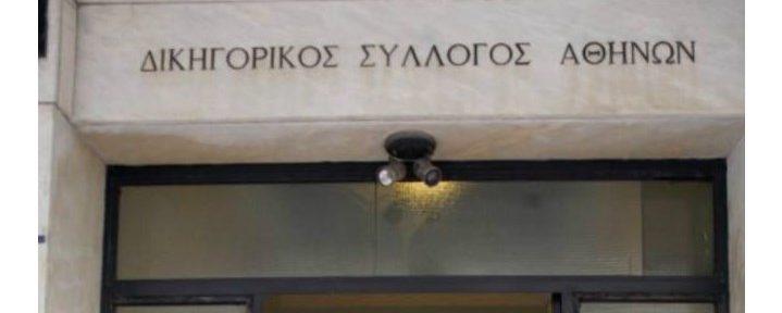 Απέχουν από τα καθήκοντά τους την Τετάρτη οι δικηγόροι της Αθήνας