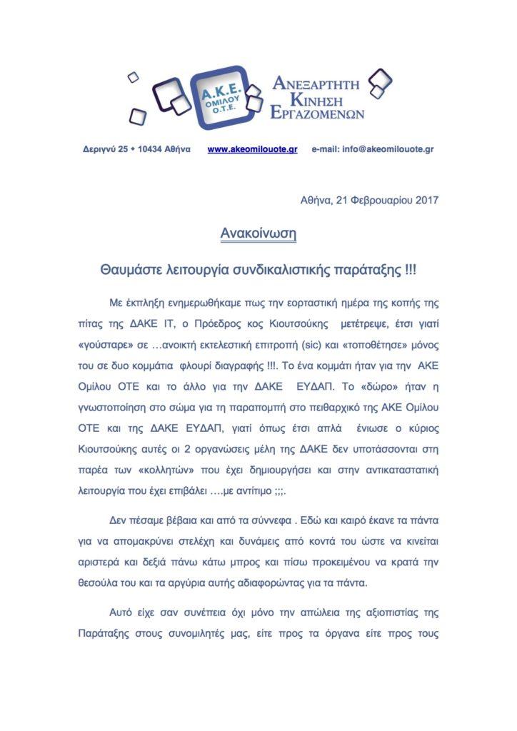 Ανακοίνωσ ΑΚΕ Ομίλου ΟΤΕ