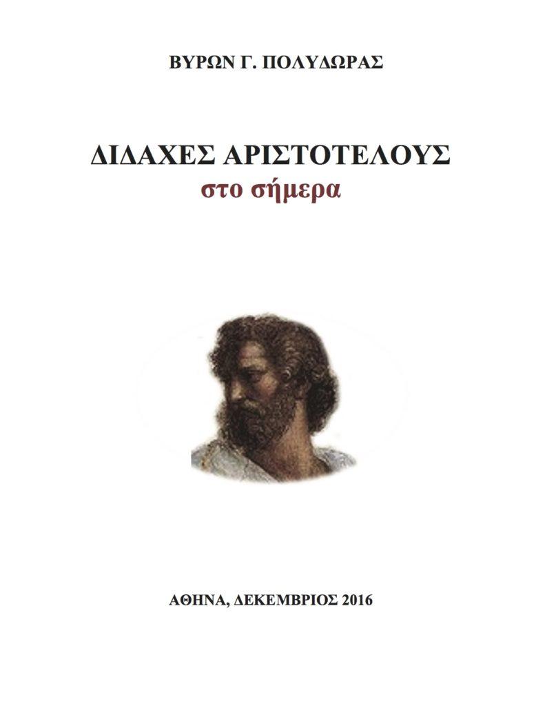 DidaxesAristotelous_Book