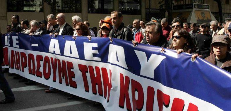 Γενική απεργία στις 30 Μαΐου από την ΑΔΕΔΥ