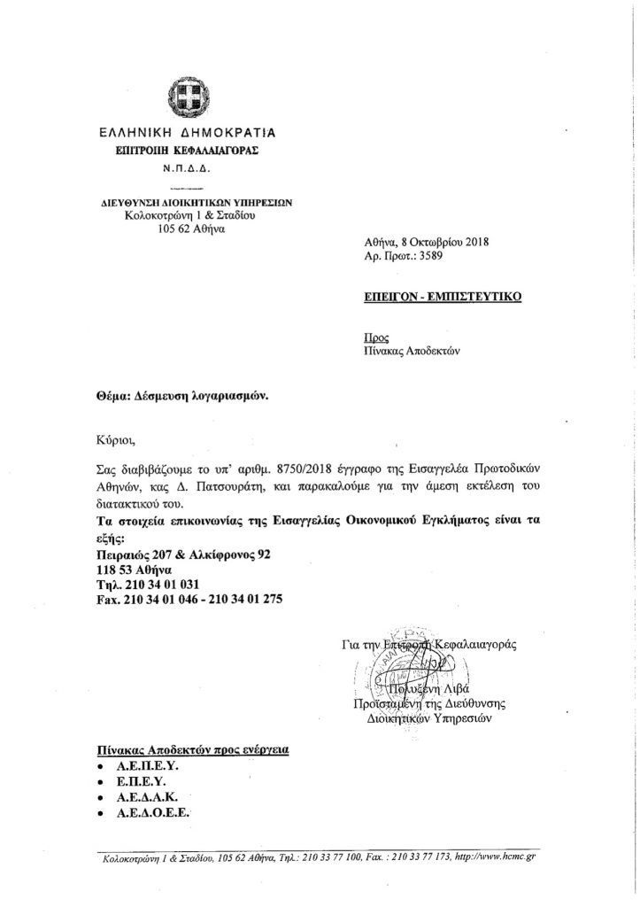 987db58cfd Αποκάλυψη  Το βούλευμα δέσμευσης λογαριασμών Κουτσολιούτσου – Fimotro