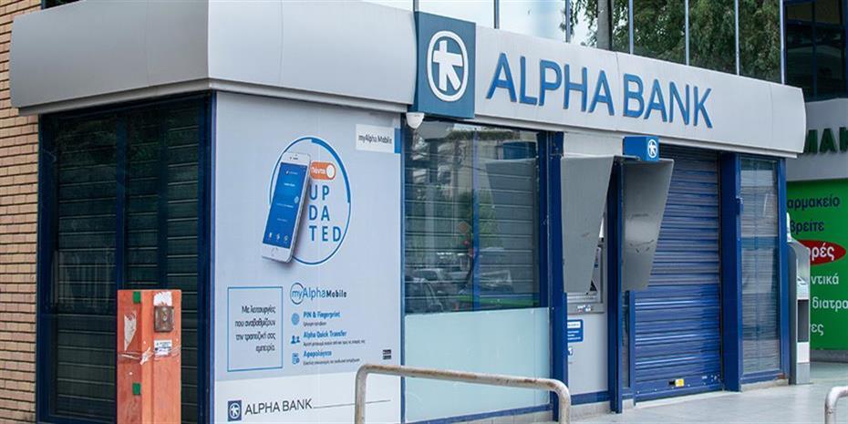 Νέες εξηγήσεις της Alpha Bank για τα μαζικά sms